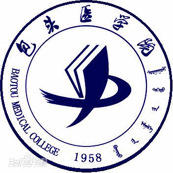 内蒙古科技大学包头医学院