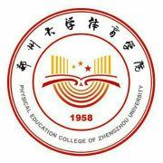 郑州大学体育学院