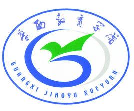 广西教育学院