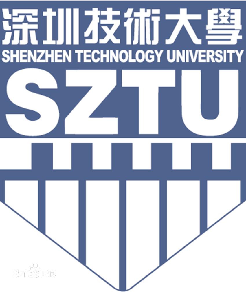 深圳技术大学