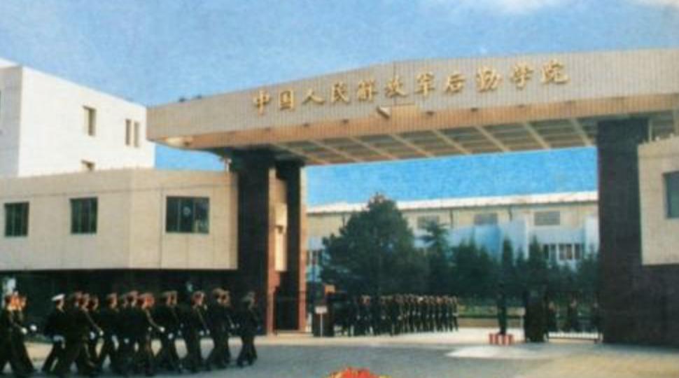 中国人民解放军海军勤务学院