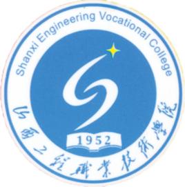 山西职业技术学院